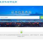 芜湖市教育局组建电子化证书系统